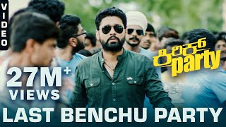 Last Benchu Party - Video Song | Kirik Party |  B. Ajaneesh Loknath | Rakshit Shetty | Rishab Shetty