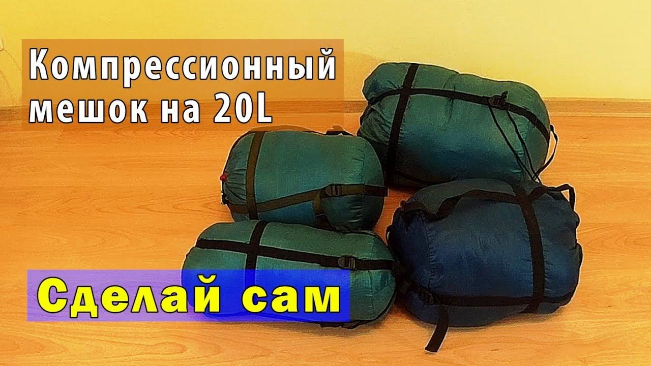Компрессионные мешок своими руками 284