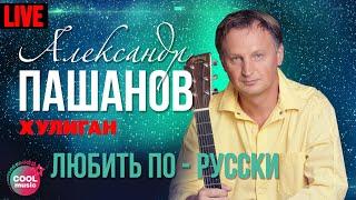 Александр Пашанов - Любить по русски