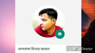Jodi Tomay Ami Chad Boli Vhul Hobe (যদি তোমায় আমি চাঁদ বলি ভুল হবে আমার)nazru islam
