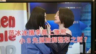《獨家搶先看》范冰冰攜李晨上康熙 小S摸臉解整形之謎!