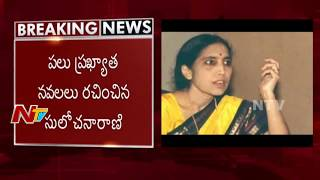 Novel Writer Yaddanapudi Sulochana Rani Passed Away