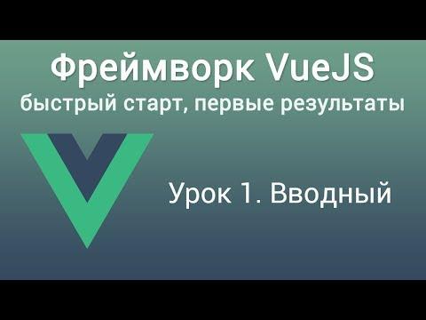 Урок 1. Фреймворк VUE JS. Введение