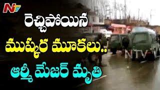 జమ్మూ - కాశ్మీర్ సరిహద్దుల్లో మరో సారి రెచ్చిపోయిన ఉగ్రవాదులు... దాడి లో ఆర్మీ మేజర్ మృతి | NTV