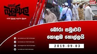 Neth Fm Balumgala | 2019-09-03