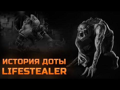 История Dota 2: Lifestealer. Лайфстиллер, найкс