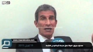 مصر العربية | معصوم مرزوق: الدولة تطبق مدرسة شيكاغو فى الاقتصاد