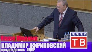 Наше мнение. Жириновский: действия Горбачева и Ельцина должны быть признаны антинародными