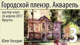 Городской пленэр, акварель. Мастер-класс (часть 3) © Беседин, Иркутск, 26.04.2017