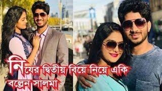 মনের মতো একজন স্বামী পেয়েছি সালমা !! bangla news