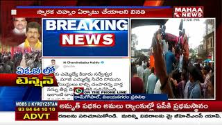 Tension Situation In AOB | MLA Kidari Sarveswara Rao | Ex-MLA Soma