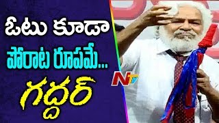 BLF will Become Alternative to all Political Parties, Gaddar challenges TRS | NTV