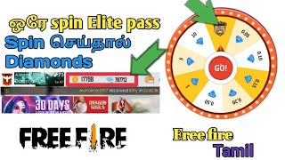 Free fire /💎 Free Free Free diamond 💎 /Spin and win elite pass in Tamil SBK