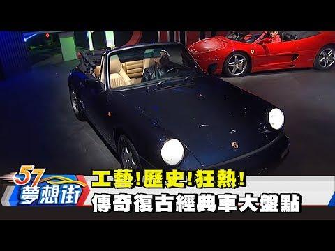 台灣-夢想街57號-20180410 工藝!歷史!狂熱! 傳奇復古經典車大盤點