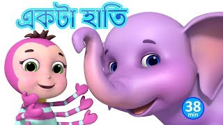 একটা মোটা হাতি - Ek Mota Hathi - Bengali Rhymes for Children | Jugnu Kids Bangla