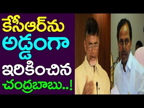 CM Chadrbabu Booked CM KCR| Andhra Pradesh| Telangana| Take One Media| South India North India| Modi