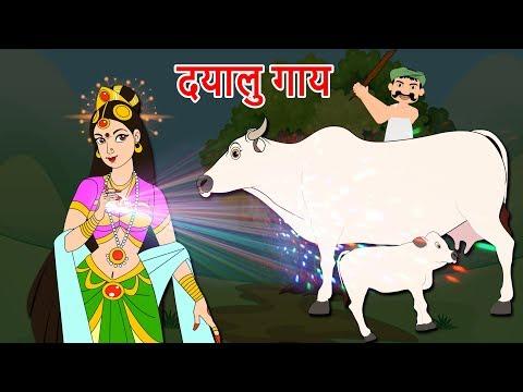 दयालु गाय - Merciful cow Story in Hindi-Hindi Moral Stories For kids- Hindi Fairy tales for kids