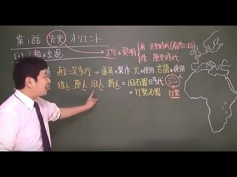 無料の「神」授業で世界史を学ぶ