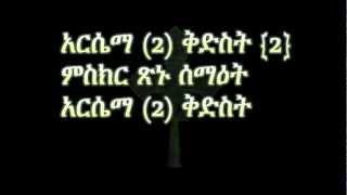 Kesis Engedawork Bekele - Kidest Arsema (Mezmur)