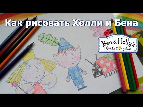 Как рисовать Холли и Бена из мультфильма Маленькое Королевство Бена и Холли
