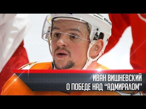 """Иван Вишневский - о победе над """"Адмиралом"""""""