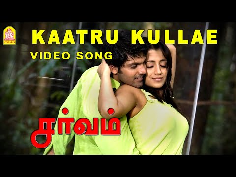 Kaatru Kullae Song From Sarvam Ayngaran Hd Quality video
