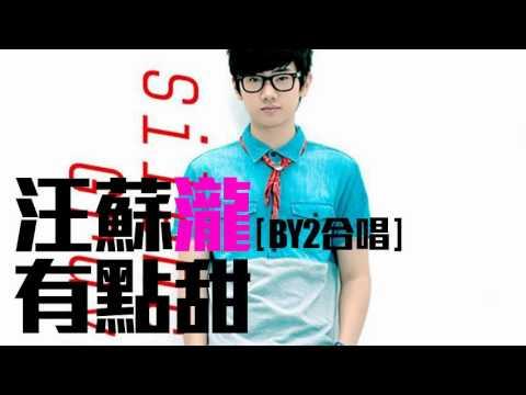 [JOY RICH] [新歌] 汪蘇瀧 - 有點甜(BY2合唱)(完整發行版)