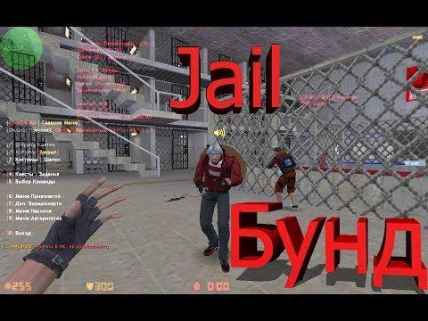 Jail Сервер #10 серия