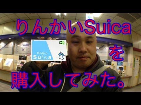 りんかいSuicaを購入してみた。 - YouTube