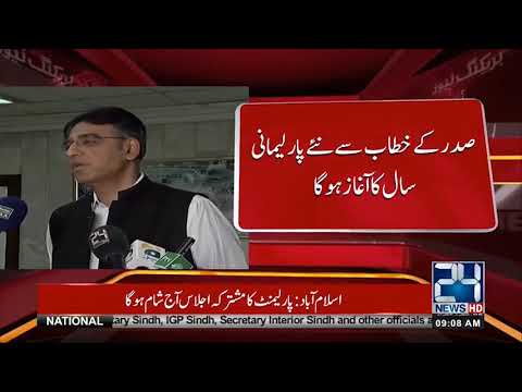 Joint Session Of Parliament To Be Held Today | 24 News HD