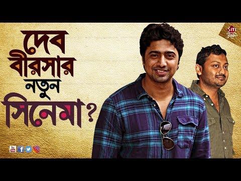দেব বীরসার নতুন সিনেমা  ? ! Dev upcoming movie | Birsa dasgupta movies