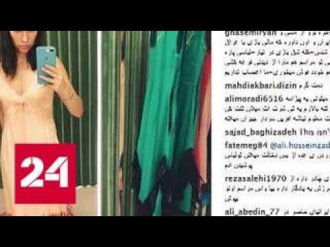 Иранские футбольные болельщики обеспокоены нарядом ведущей жеребьевки чемпионата мира - Россия 24