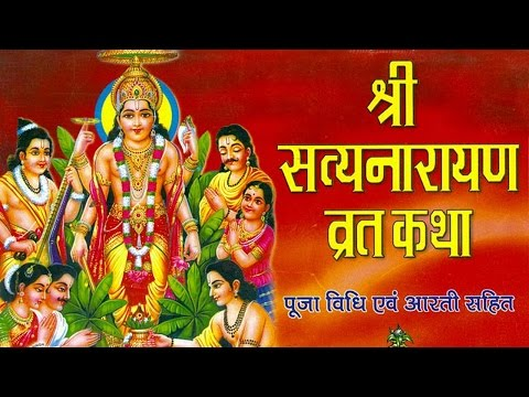 Rituals to Perform Shri Satyanarayan Pooja | Marathi | Devotional