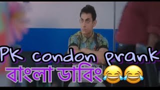 PK bangla funny dubbing | PK বাংলা ফানি ডাবিং