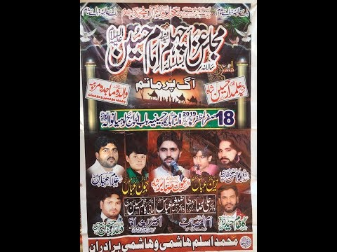 Live Majlis 18 Safar 2019 Gujranwala