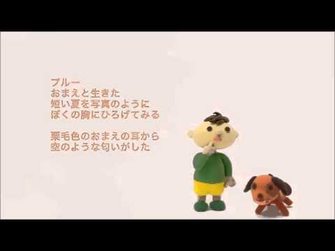 ぼくのプルー ( NHK みんなの ...