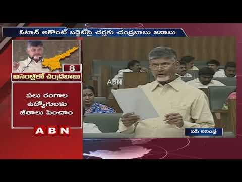 నిరుద్యోగ యువత కి ఎంత డబ్బులైన ఖర్చు చేస్తాం : చంద్రబాబు | Chandrababu speech in Assembly|ABN Telugu