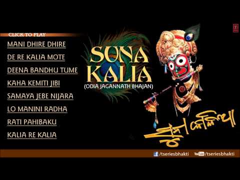 Suna Kalia Oriya Audio Songs Juke Box I Oriya Devotional Songs...