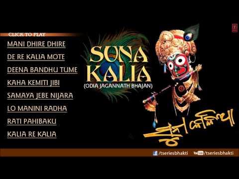 Suna Kalia Oriya Audio Songs Juke Box I Oriya Devotional Songs video