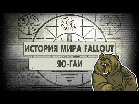 Яо-Гаи [История Мира Fallout]