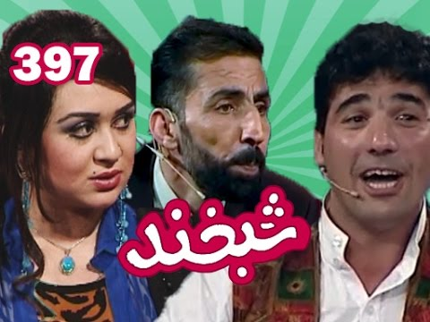 Shabkhand Eidi with Meena Wafa شبخند عیدی با مینه وفا