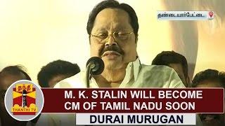 M. K. Stalin will become Chief Minister of Tamil Nadu Soon | Durai Murugan | Thanthi TV