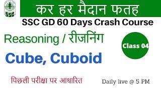 Class 04    # SSC GD   कर हर मैदान फतह    Reasoning   by Anil Sir   Cube Cuboid