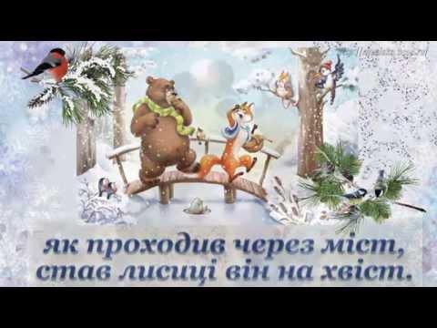 Медведица песня скачать