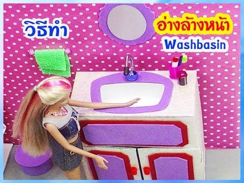 วิธีทำอ่างล้างหน้า,บาร์บี้, How To Make Washbasin For Doll,Barbie.