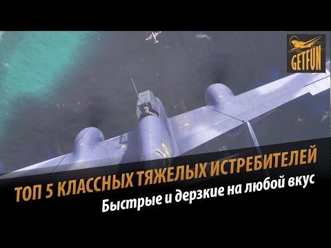World of Warplanes: ТОП 5 классных тяжелых истребителей. Обзор.