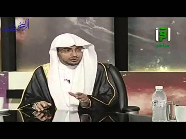 طينة الخَبَال - الشيخ صالح المغامسي