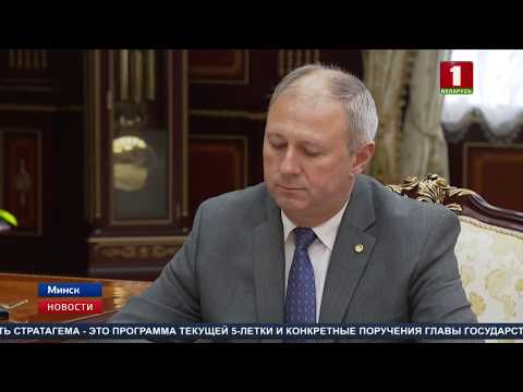 Президент Беларуси встретился с Председателем Правительства Сергеем Румасом