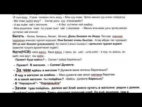 кыргызча-орусча создуктор