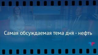 TeleTrade: Утренний обзор, 15.05.2017 – Самая обсуждаемая тема дня - нефть